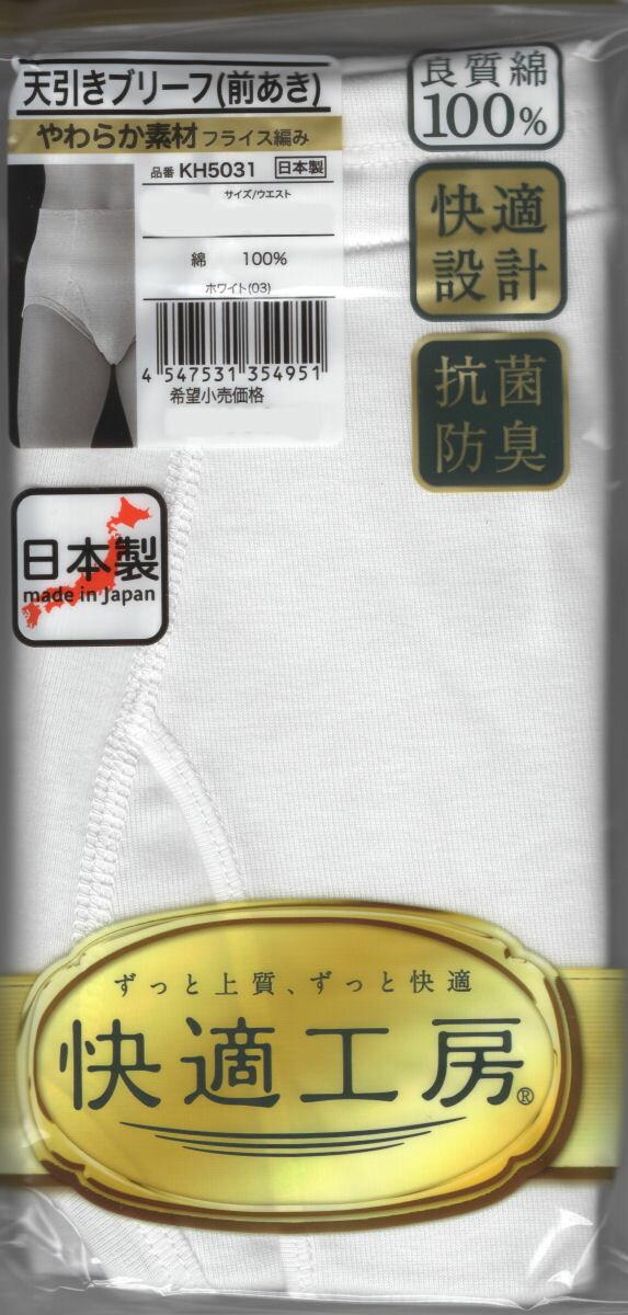 KH5031 S M L【楽天市場】【グンゼ】【快適工房・日本製】【グンゼ】 紳士肌着天引きブリーフ