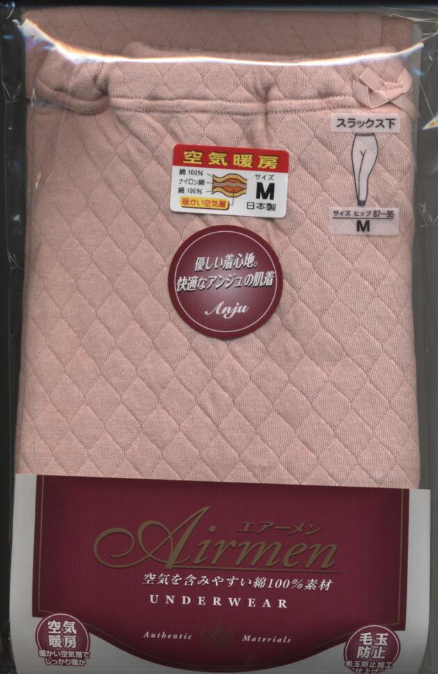 【中綿が出ない】婦人防寒肌着日本製キルト肌着スラックス下1007L