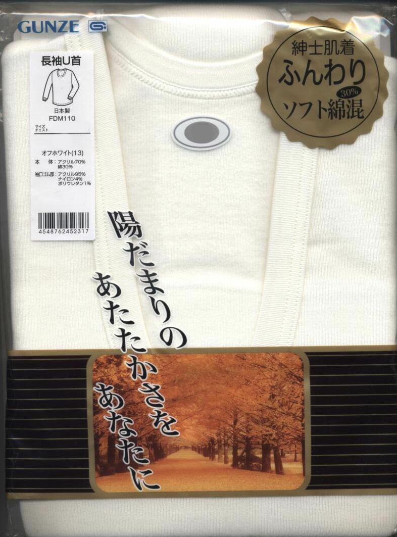 【軽くて暖かい】グンゼ防寒紳士肌着【ゴルフはコ...の紹介画像2