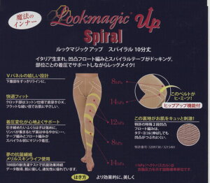 n【送料無料·税込み】肌着でダイエットガードルルックマジックアップSpiral(10分丈)Lookmagic