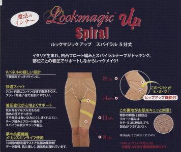 n【送料無料·税込み】【新商品】肌着でダイエットガードルルックマジックアップSpiral(5分丈)Lookmagic