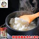 29年産 秋田県産 あきたこまち 20kg(5kgx4袋) ...