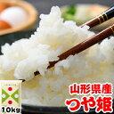 令和元年産 山形県産 つや姫 山形県産 10kg (5kgx2袋) お米 ギフト