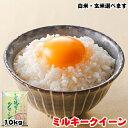 30年産千葉県産ミルキークイーン10kg(5kgx2袋)お米熨斗紙名入れお祝いギフト対応