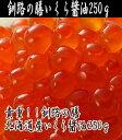 北海道産 いくら醤油漬け250g 笹谷商店釧路の膳 贈答 母の日 訳あり メガ盛り ギフト