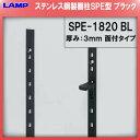 黒色 棚柱 【LAMP】 スガツネ SPE-1820BL ステンレス鋼(SUS430) 黒色焼付塗装 【日時指定・代引不可】厚さ3mm 薄型