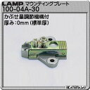 スライド丁番用座金 【LAMP】 スガツネ 100-04A-W-30 厚み:0ミリ(標準)