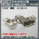 ワンタッチスライド丁番 【ATOM】アトムリビンテック CR100-0-6RLK38