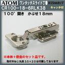 ワンタッチスライド丁番 【ATOM】アトムリビンテック CR100-18-6RLK38
