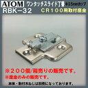 ワンタッチスライド丁番用座金 【ATOM】アトムリビンテック RBK-32 お得な箱売り 200個入