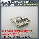 ワンタッチスライド丁番用座金 【ATOM】アトムリビンテック RLK-38 お得な箱売り
