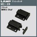 プッシュラッチ ラッチ 【LAMP】 スガツネ MC-28 ブラック