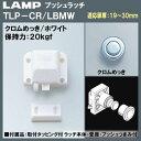 プッシュラッチ ラッチ 【LAMP】 スガツネ TLP-CR/LBMW クロムめっき / ホワイト