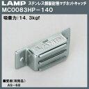 耐熱 マグネットキャッチ 【LAMP】 スガツネ MC0083HP-140 吸着力:14.3kgf ステンレス製