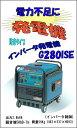 マキタ インバータ 発電機 G280ISE 防音タイプ