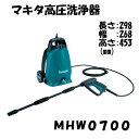 マキタ 高圧洗浄機 MHW0700 軽量・コンパクト...