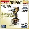 充電式インパクトドライバ【マキタ】☆ゴールド☆TD137DSP114.4V×5.0Ah送料無料!!