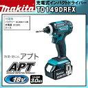 充電式 インパクト ドライバ 【マキタ】 TD149DRFX 18V 3.0Ah バッテリ 2個・充電器・