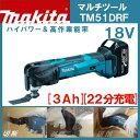 マキタ 充電式 マルチツール TM51DRF (フルセット品) 18V用 /3.0Ahリチウムイオンバッテリ・充電器・ケース付