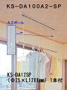 キョーワナスタ 【室内天吊物干】 KS−DA100A2−SP 竿付  1セット