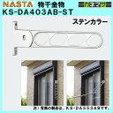 アームスイング 物干金物 【nasta】 KS?DA403AB?ST ステンカラー 壁面直付用 2本