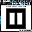 FLEX BLACK フレックス ブラック シリーズ スイッチ ・ コンセント プレート 【LAMP】 スガツネ PXP-FB02-CB クリアーブラック 2連 取付ねじが見えません