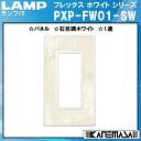 FLEX WHITE フレックス ホワイト シリーズ スイッチ ・ コンセント プレート 【LAMP】 スガツネ PXP-FW01-SW 石目調ホワイト 1連 取付ねじが見えません