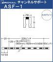 チャンネルサポート 棚柱 Aホワイト塗装 ASF−1 − 1820サイズ1820mmシングルタイプ『日時指定・代引は不可』