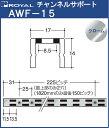 チャンネルサポート 棚柱 【 ロイヤル 】クロームめっき AWF−15 −2400サイズ2400mm【17×14mm】ダブルタイプ『日時指定・代引は不可』