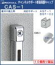 チャンネルサポート 棚柱 断面保護キャップ 【 ロイヤル 】クロームめっき CAS-1 シングルサポート用【10個単位の販売品】