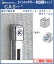 チャンネルサポート 棚柱 断面保護キャップ 【 ロイヤル 】Aニッケルサテンめっき CAS-1 シングルサポート用【10個単位の販売品】