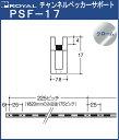 チャンネルペッカーサポート 棚柱 【 ロイヤル 】クロームめっき PSF−17 −1200サイズ1200mm【7.8×17mm】シングルタイプ