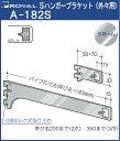 S ハンガー ブラケット 【 ロイヤル 】クロームめっき A−182S [サイズ:50mm] [外々用] ≪50mmのみペッカーサポートの使用不可≫