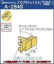 Sバー パイプ FOブラケット24 【 ロイヤル 】APゴールド A-284S [サイズ:270mm] [外はめ式中間用] 【要納期確認】