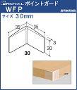 ポイントガード 【 ロイヤル 】 透明軟質樹脂 WFP−30 [サイズ:L35×35×30][両面テープ付]
