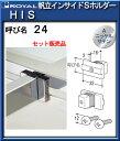 帆立インサイドSホルダー 【ロイヤル】 HIS−24 Aニッケルサテン 1セット分