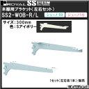 木棚用ブラケット(左右セット用) 【ロイヤル】 シューノ SS2-WOB-R/L 300mm Sアイボリー