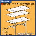 【 ロイヤル 】 木棚板 セット×3 ハンガーセット×1 棚柱 ×2 組み合わせ 【納期を確認ください】
