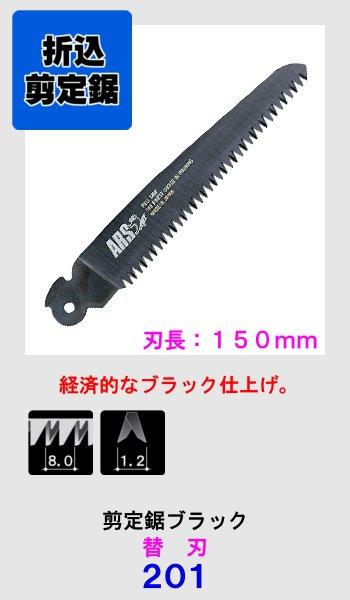 剪定鋸 ブラック200 ≪ 替刃 ≫ 【アルス】 201...:kanemasa-k:10007748