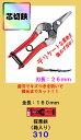 採果鋏 (箱入リ) 【アルス】 310