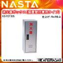 消火器ボックス (据置壁付兼用タイプ) 【nasta】 屋内仕様 10型消火器対応機種 No.4仕上 ステンレス KS-FEF305