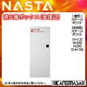 消火器ボックス (全埋込) 【nasta】 屋内仕様 10型消火器対応機種 扉:ホワイト/本体:ホワイト塗装 スチール KS-FE01F-W