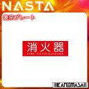 表示プレート Mタイプ 【nasta】 KS-FE490 H83×W243 蓄光式