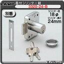 シリンダー錠 『面付』 【LAMP】 スガツネ 3320−24−B 《別番》 【18Φ/L24mm】 家具用 鍵 ロック