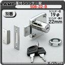 シリンダー錠 『面付』 【LAMP】 スガツネ 508−22−B 《別番》 【19Φ/L22mm】 家具用 鍵 ロック