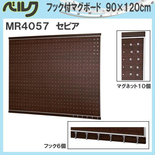 フック付マグボード 90×120cm 【ベルク】 MR4057・セピア 幅1168×高さ952×奥行18mm 材質:(本体)スチールメッキ・アルミ・MDF 重量5.3kg 安全荷重:ピン5kg/ネジ5kg 壁 インテリア 住宅 スペース 収納 簡単取付 壁付け 空間を活かして もっと素敵に