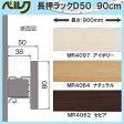 長押ラック D50 90cm 【ベルク】 MR4097・アイボリー MR4064・ナチュラル MR4062・セピア 幅900×高さ80×奥行50mm 重量1.3kg 安全荷重:8kg
