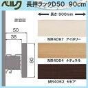 長押ラック D50 90cm 【ベルク】 MR4097・アイボリー MR4064・ナチュラル MR4062・セピア 幅900×高さ80×奥行50mm 重量1.3...