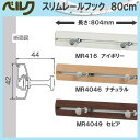 スリムレールフック 80cm 【ベルク】 MR416・アイボリー MR4046・ナチュラル MR4049・セピア 幅804×高さ42×奥行44mm 重量0.8k...