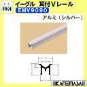 耳付Vレール 【イーグル】 ハマクニ EMV9090 1820mm アルミ(シルバー) 428-015